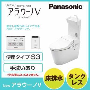 パナソニック アラウーノV 手洗い付 床排水 標準タイプ タンクレストイレ シャワートイレ ビューティ・トワレ|jusetsuhills