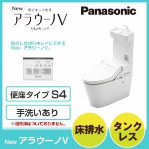 全自動おそうじトイレ アラウーノV XCH3014WST 組み合わせタイプ 手洗いあり 床排水 標準タイプ パナソニック|jusetsuhills