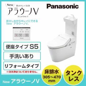 全自動おそうじトイレ アラウーノV XCH3015RWST 組み合わせタイプ 手洗いあり 床排水 リフォームタイプ パナソニック|jusetsuhills