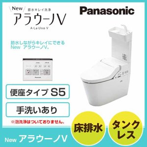 全自動おそうじトイレ アラウーノV XCH3015WST 組み合わせタイプ 手洗いあり 床排水 標準タイプ パナソニック|jusetsuhills