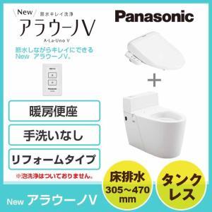 全自動おそうじトイレ アラウーノV XCH3018RWS 組み合わせタイプ 手洗いなし 床排水 リフォームタイプ 暖房便座 Panasonic パナソニック|jusetsuhills
