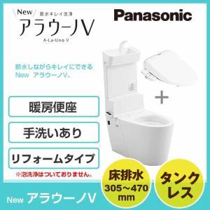 全自動おそうじトイレ アラウーノV XCH3018RWST 組み合わせタイプ 手洗いあり 床排水 リフォームタイプ  暖房便座 Panasonic パナソニック|jusetsuhills