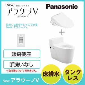 全自動おそうじトイレ アラウーノV XCH3018WS 組み合わせタイプ 手洗いなし 床排水 標準タイプ 暖房便座 Panasonic パナソニック|jusetsuhills