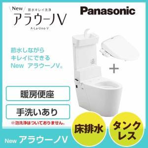 全自動おそうじトイレ アラウーノV XCH3018WST 組み合わせタイプ 手洗いあり 床排水 標準タイプ 暖房便座 Panasonic パナソニック|jusetsuhills