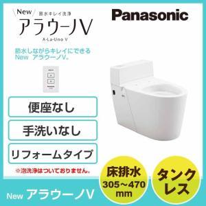 全自動おそうじトイレ アラウーノV XCH301RWS 手洗いなし 組み合わせタイプ 床排水 リフォームタイプ 便座なし 便器のみ Panasonic|jusetsuhills