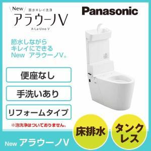 パナソニック アラウーノV 手洗い付 床排水 リフォームタイプ タンクレストイレ 便座なし 便器のみ XCH301RWST|jusetsuhills