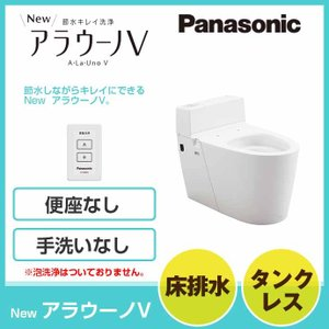 全自動おそうじトイレ アラウーノV XCH301WS 手洗いなし 組み合わせタイプ 床排水 標準タイプ 便座なし 便器のみ Panasonic パナソニック|jusetsuhills