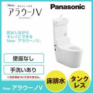 パナソニック アラウーノV 手洗い付 床排水 標準タイプ タンクレストイレ 便座なし 便器のみ XCH301WST|jusetsuhills