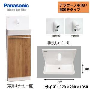 パナソニック トイレ手洗 据え置き XGHA7FS2△□◇K アラウーノ 左右兼用 壁付|jusetsuhills