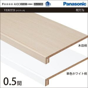 Panasonic パナソニック 収納材 枕棚 フリーカット 0.5間 幅900×奥行400 XKRPL13T|jusetsuhills