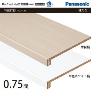 Panasonic パナソニック 収納材 枕棚 フリーカット 0.75間 幅1350×奥行400 XKRPL14T|jusetsuhills