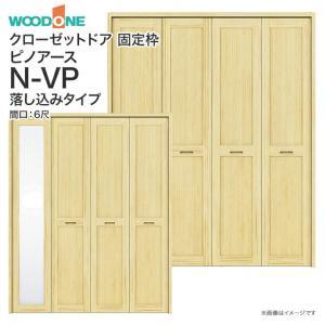 床材とコーディネートできるバリエーションが魅力の  クローゼットドアです。   WOODONE ウ...
