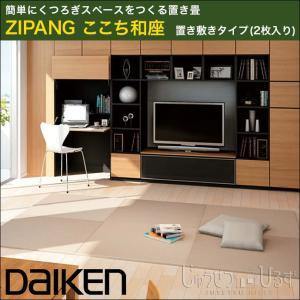 大建 床材 一般住宅用 床材 畳・畳風フロア ZIPANG ここち和座 置き敷きタイプ YQ510□-2 1ケース 2枚入り 13mm厚 jusetsuhills