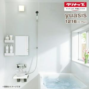 システムバス クリナップ ユアシス 1216型 0.75坪 ユニットバス 浴室|jusetsuhills