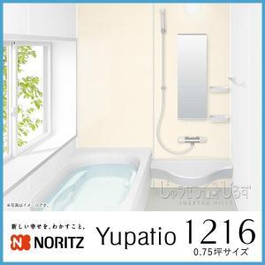システムバス ノーリツ ユパティオ 1216 0.75坪 ユニットバス 浴室|jusetsuhills