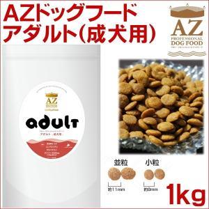 AZ ドッグフード アダルト 成犬用 1kg (犬/フード/プレミアム/成犬/アゼット)|jushopy