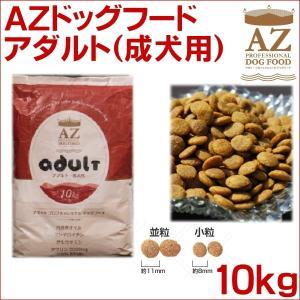 AZ ドッグフード アダルト 成犬用 10kg 送料無料(犬/フード/プレミアム/成犬/アゼット)|jushopy