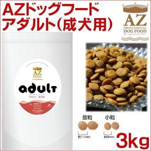 AZ ドッグフード アダルト 成犬用 3kg (犬/フード/プレミアム/成犬/アゼット)|jushopy