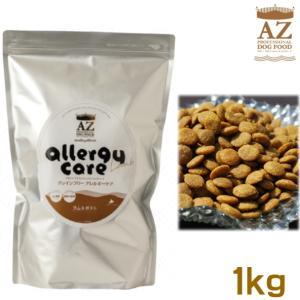 AZ ドッグフード グレインフリー(アレルギーケア) 1kg (犬/フード/グレインフリー/プレミアム/成犬/アゼット)|jushopy
