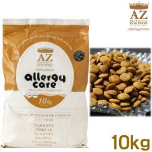 AZ ドッグフード グレインフリー(アレルギーケア) 10kg 送料無料(犬/フード/グレインフリー/プレミアム/成犬/アゼット)|jushopy