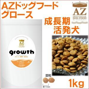 AZ ドッグフード グロース(成長期・活発犬用) 1kg (犬/フード/プレミアム/成犬/アゼット)|jushopy