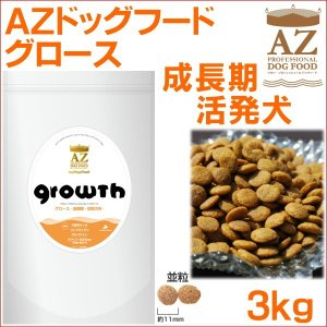 AZ ドッグフード グロース(成長期・活発犬用) 3kg (犬/フード/プレミアム/成犬/アゼット)|jushopy
