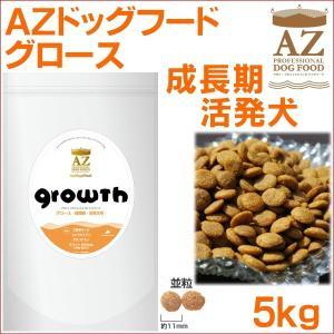 AZ ドッグフード グロース(成長期・活発犬用) 5kg (犬/フード/プレミアム/成犬/アゼット)|jushopy