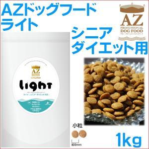 AZ ドッグフード ライト(シニア・ダイエット) 1kg (犬/フード/プレミアム/成犬/アゼット)|jushopy