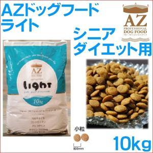 AZ ドッグフード ライト(シニア・ダイエット) 10kg (犬/フード/プレミアム/成犬/アゼット)|jushopy