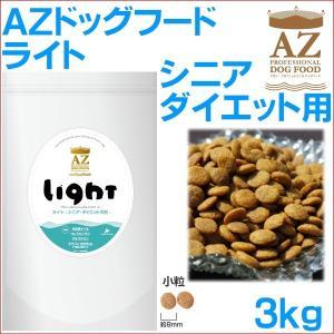 AZ ドッグフード ライト(シニア・ダイエット) 3kg (犬/フード/プレミアム/成犬/アゼット)|jushopy
