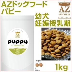 AZ ドッグフード パピー 幼犬 妊娠授乳期 1kg (犬/フード/プレミアム/幼犬/妊娠授乳期/アゼット)|jushopy