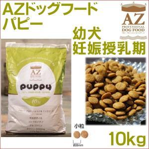 AZ ドッグフード パピー 幼犬 妊娠授乳期 10kg  送料無料 (犬/フード/プレミアム/幼犬/妊娠授乳期/アゼット)|jushopy