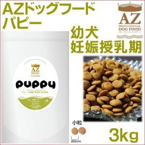AZ ドッグフード パピー 幼犬 妊娠授乳期 3kg (犬/フード/プレミアム/幼犬/妊娠授乳期/アゼット)|jushopy