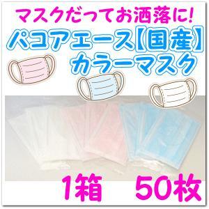 マスク 国産 パコアエース カラー マスク 50枚 個別包装 送料無料 (使い捨て 日本製 白 ピンク ブルー インフルエンザ 黄砂 花粉 おしゃれ)|jushopy