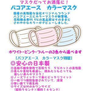 マスク 国産 パコアエース カラー マスク 50枚 個別包装 送料無料 (使い捨て 日本製 白 ピンク ブルー インフルエンザ 黄砂 花粉 おしゃれ)|jushopy|02