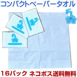 携帯用 コンパクトペーパータオル 1個12枚入り 16個 ネコポス送料無料(ペーパー/タオル/手洗い...
