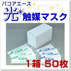マスク パコアエース 光触媒  50枚 M・Lサイズ 個別包装 送料無料(使い捨て 日本製 白 インフルエンザ 黄砂 花粉 おしゃれ)|jushopy