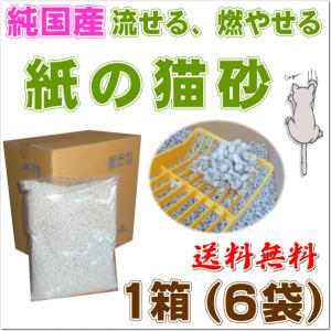 純 国産 紙 の 猫砂 1箱 (6袋) 送料無料 (猫/砂/ネコ/トイレ/流せる/国産/紙) jushopy
