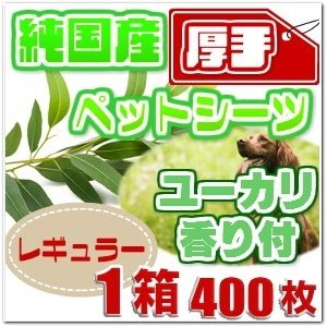 純 国産 厚手 ペットシーツ ユーカリ の 香り付 レギュラー 400枚 送料無料(国産 犬 ペットシート トイレ)|jushopy