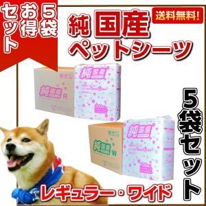 ペットシーツ 純 国産 オトクセット (レギュラ/ワイド/ダブルワイド) お好きな2箱お届け (国産 犬 ペットシート おしっこシート トイレ)|jushopy