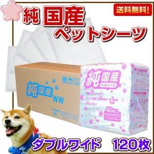 純 国産 ペットシーツ ダブルワイド サイズ120枚 送料無...