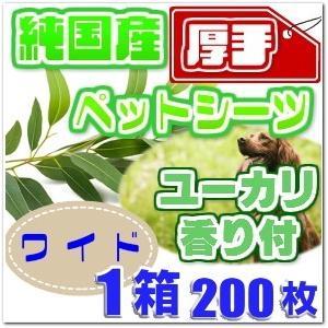 純 国産 厚手 ペットシーツ ユーカリ の 香り付 ワイド 200枚 送料無料(国産 犬 ペットシート トイレ)|jushopy