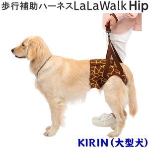 lalawalk Hip ララウォーク ヒップ 大型犬用 歩行補助ハーネス KIRIN キリン (歩行/補助/介護/ハーネス/犬/ベルト)|jushopy