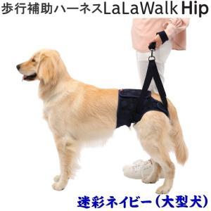lalawalk Hip ララウォーク ヒップ 大型犬用 歩行補助ハーネス 迷彩ネイビー (歩行/補助/介護/ハーネス/犬/ベルト)|jushopy