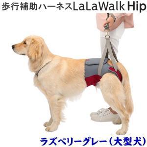 lalawalk Hip ララウォーク ヒップ 大型犬用 歩行補助ハーネス ラズベリーグレー (歩行/補助/介護/ハーネス/犬/ベルト)|jushopy