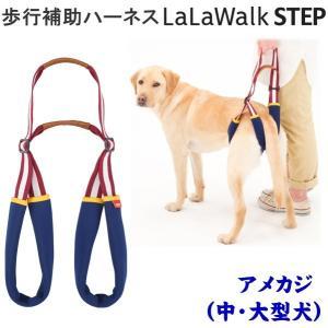 lalawalk STEP ララウォーク ステップ 中・大型犬用 歩行補助ハーネス アメカジ (歩行/補助/介護/ハーネス/犬/ベルト)|jushopy