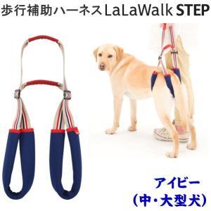 lalawalk STEP ララウォーク ステップ 中・大型犬用 歩行補助ハーネス アイビー(歩行/補助/介護/ハーネス/犬/ベルト)|jushopy