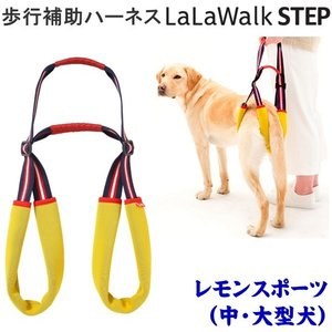 lalawalk STEP ララウォーク ステップ 中・大型犬用 歩行補助ハーネス レモンスポーツ(歩行/補助/介護/ハーネス/犬/ベルト)|jushopy