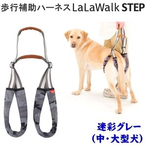 lalawalk STEP ララウォーク ステップ 中・大型犬用 歩行補助ハーネス 迷彩グレー(歩行/補助/介護/ハーネス/犬/ベルト)|jushopy