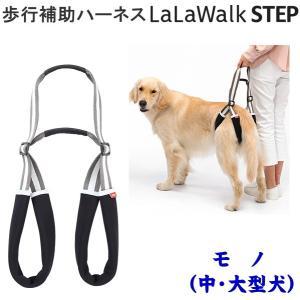 lalawalk STEP ララウォーク ステップ 中・大型犬用 歩行補助ハーネス MONO(歩行/補助/介護/ハーネス/犬/ベルト)|jushopy